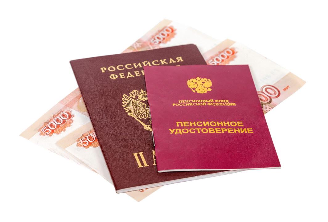 Пенсия в России