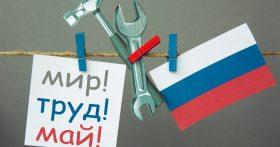 4-х дневная рабочая неделя в России — чего ждать: будем больше отдыхать или меньше получать?